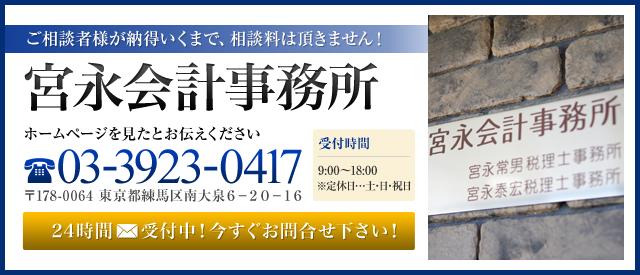 ご相談者様が納得いくまで、相談料は頂きません!宮永会計事務所  ホームページを見たとお伝えください。 電話番号:03-3923-0417
